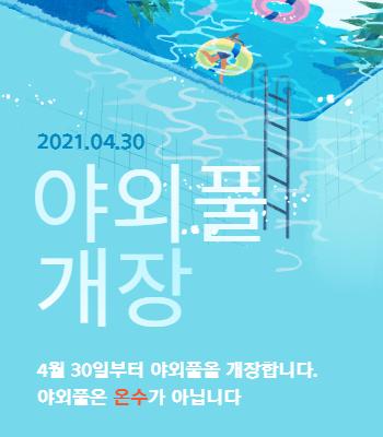 pool_open.jpg
